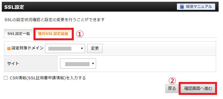 独自SSL設定追加画面