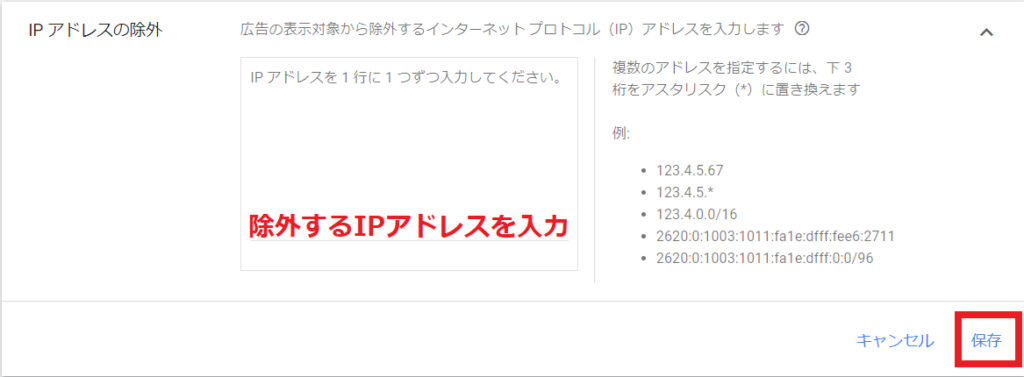 IPアドレスの除外設定画面