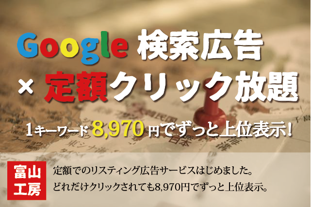 Google検索広告の定額サービス