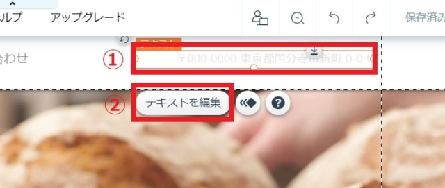 アクセス情報変更