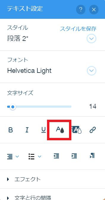フォント色変更