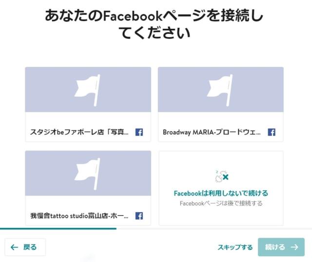 Facebookとの連動