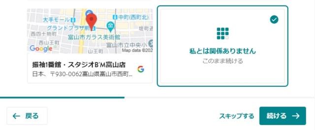 Googleマップとの連結