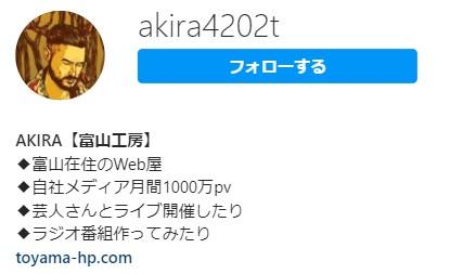 instagramのプロフィール
