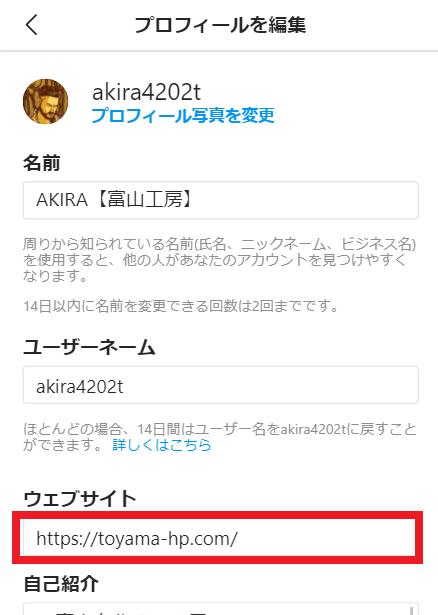 Webサイトの設定