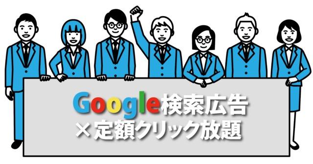 Google検索広告の定額クリック放題プラン