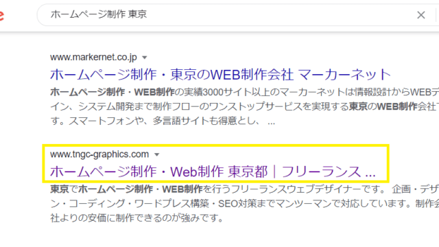 東京 ホームページ制作