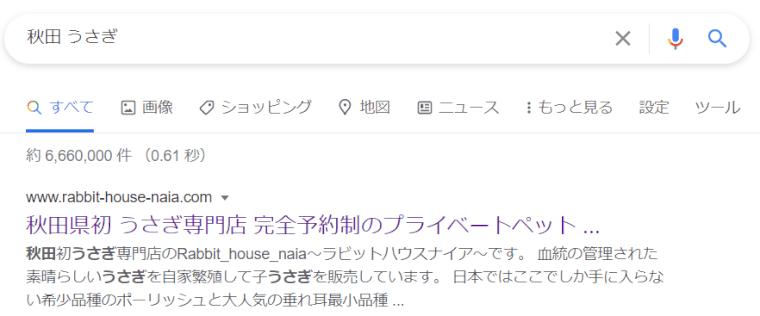 検索1位のタイトル