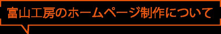 富山工房のホームページ制作について