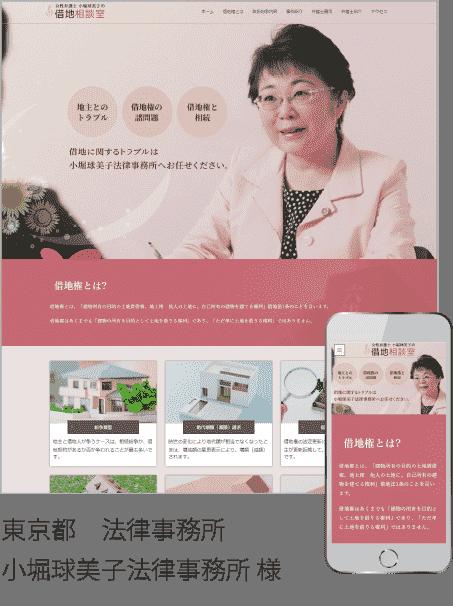 ホームページ作成事例4
