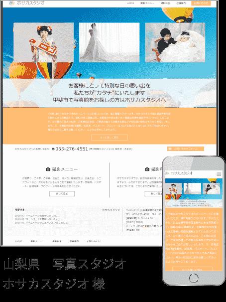 ホームページ作成事例6