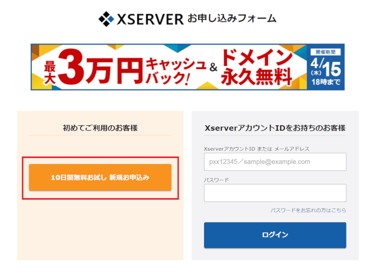 サーバー申し込み画面