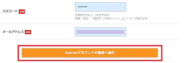 Xserberアカウントの登録