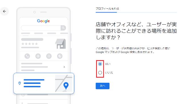 ユーザーが実際に訪れることができる場所を追加