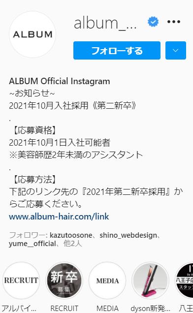 美容室ALBUMのInstagram