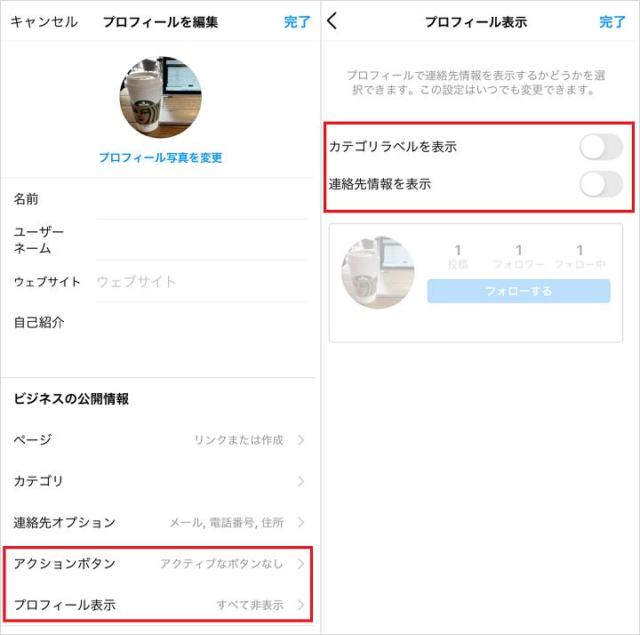 プロフィール編集画面